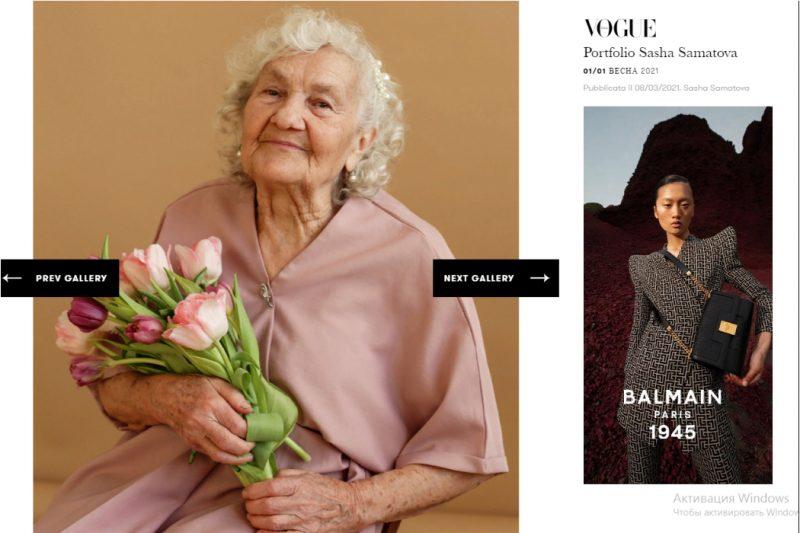 На мартовскую обложку Vogue попала 83-летняя челябинка