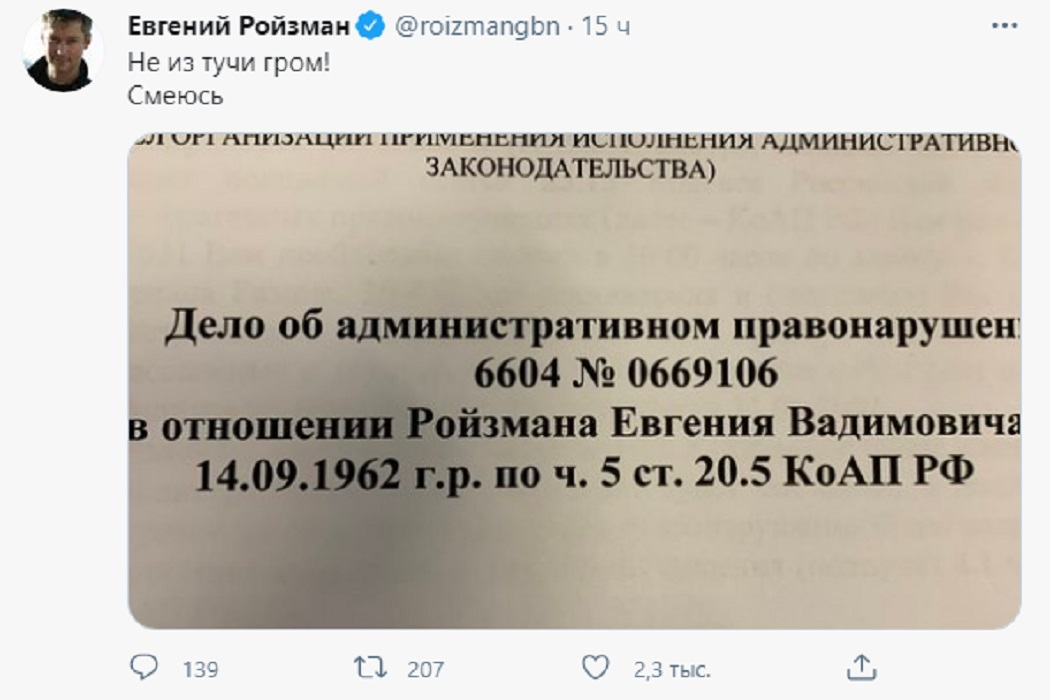 На Евгения Ройзмана составили протоколы за участие в акциях протеста