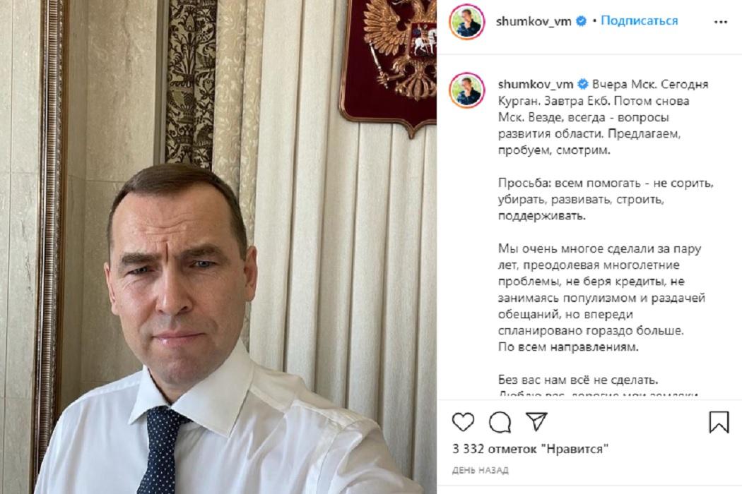 Губернатор Вадим Шумков выйдет на субботник по уборке территорий Кургана