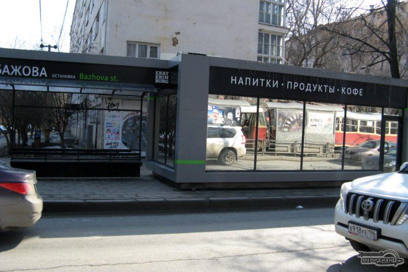 Ostanovka Bazhova