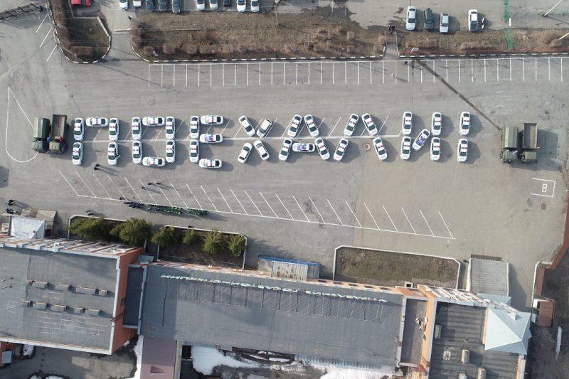 Поехали + слово + машины + полиция + автомобили