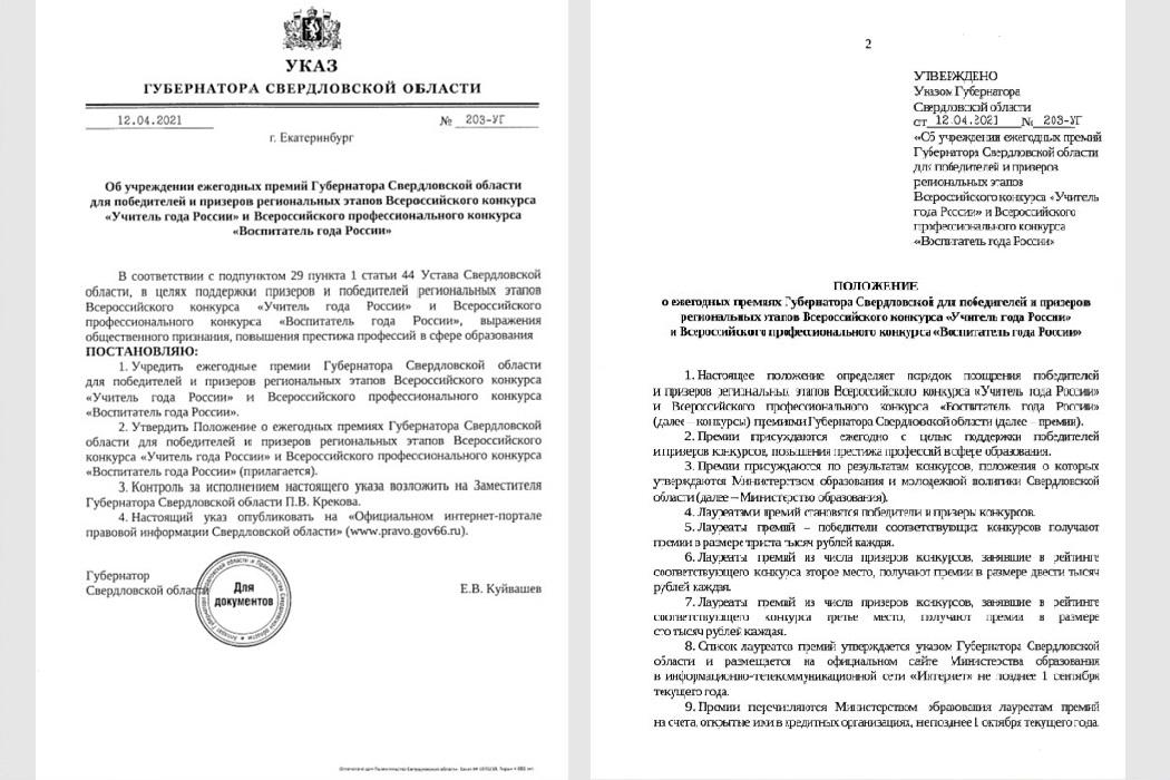 Свердловские «Учитель и Воспитатель года России» будут получать премии