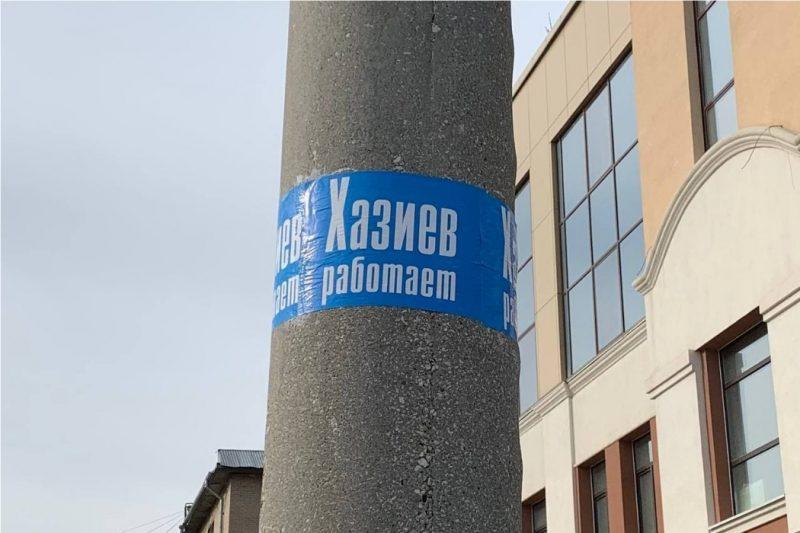 В Челябинске на 100 столбах появились агитки с надписью «Хазиев работает»
