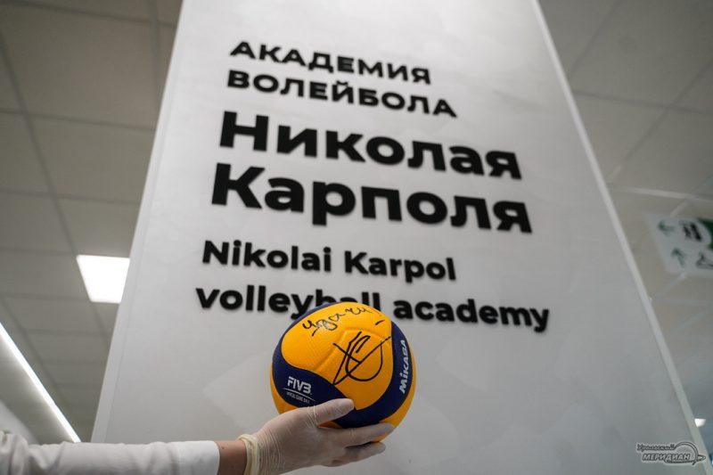 Voleybol Karpol akademiya voleybola Uralochka 43