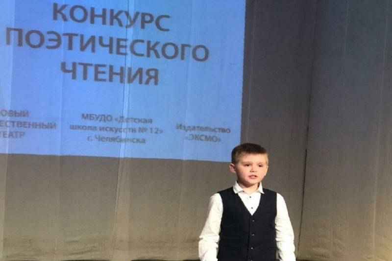 konkurs chtetsov CHelyabinsk
