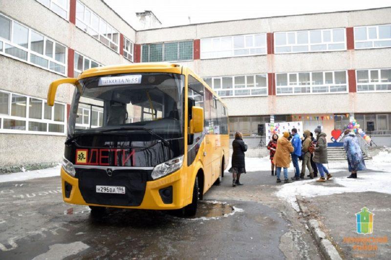 shkolnyy avtobus v Akademicheskom