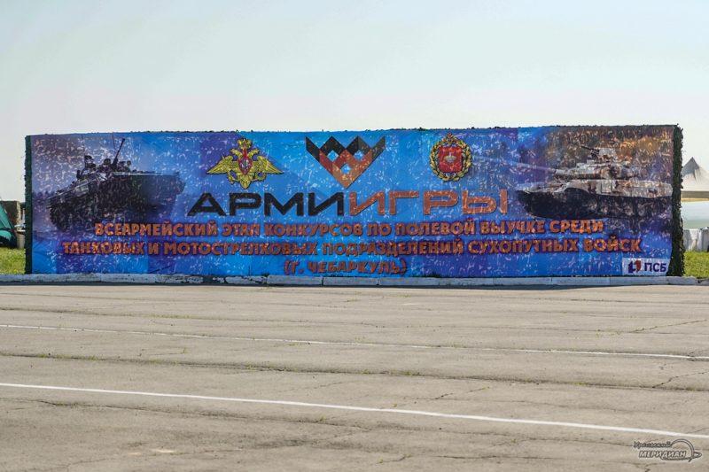 Armeyskie igry Tankovyy biatlon TSVO tank 17.05.21 2
