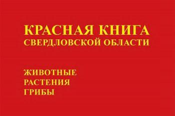 Krasnaya Kniga 1