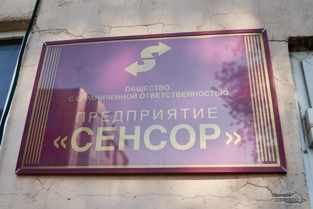 Kurgan. Press tur. NOTS. KGU. Sensor. Politeh. TSentr Ilizarova. Kurgandormash 31