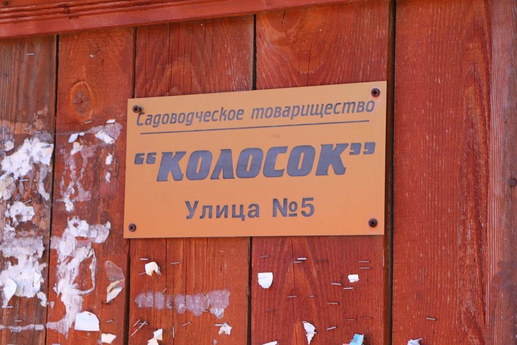 СНТ Колосок + Курган
