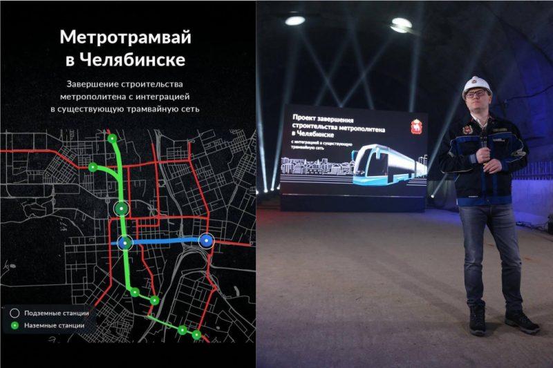 Текслер презентовал концепцию развития метро в Челябинске