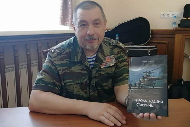 YUriy Kuksin Foto predostavleno V.N. Gorelyh