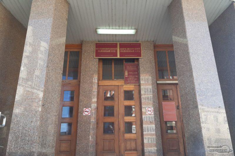 Железнодорожный и Верх-Исетский районный суд