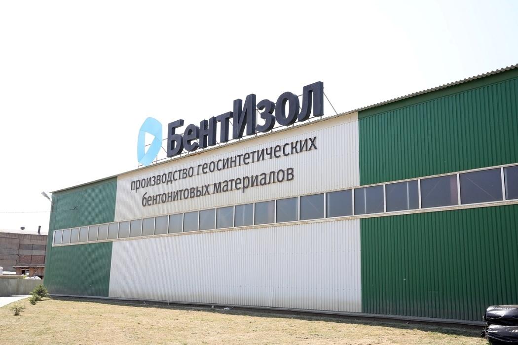 Завод БентИзол