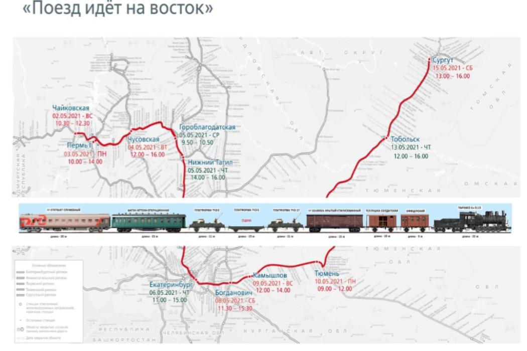 Поезд Победы сделает остановку в Екатеринбурге 6 мая
