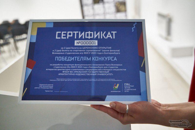 Prezentatsiya kontseptsii Parka Vsemirnyh studencheskih igr 02