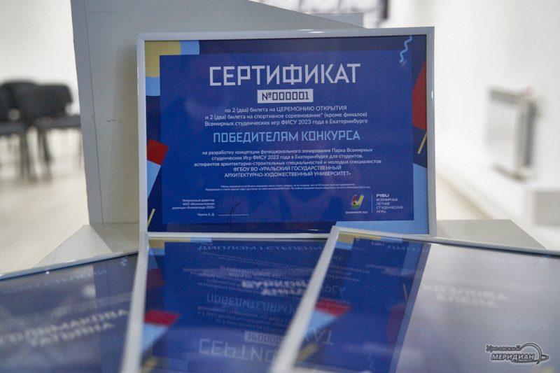 Prezentatsiya kontseptsii Parka Vsemirnyh studencheskih igr 04