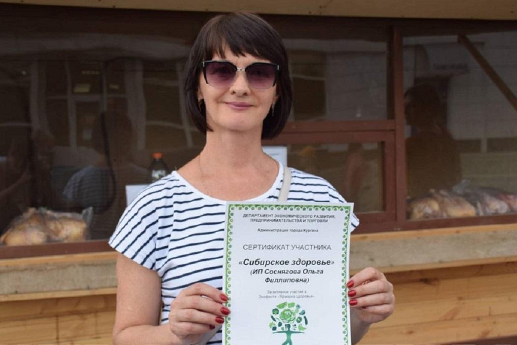 Сертификат + Сибирское здоровье