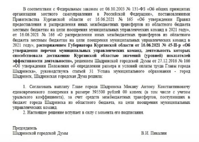 Сразу после вступления в должность мэр Шадринска получит премию ₽395 тысяч