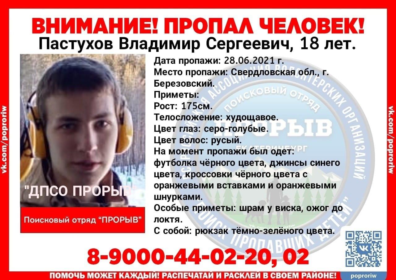 В Екатеринбурге пропал 18-летний студент из Берёзовского
