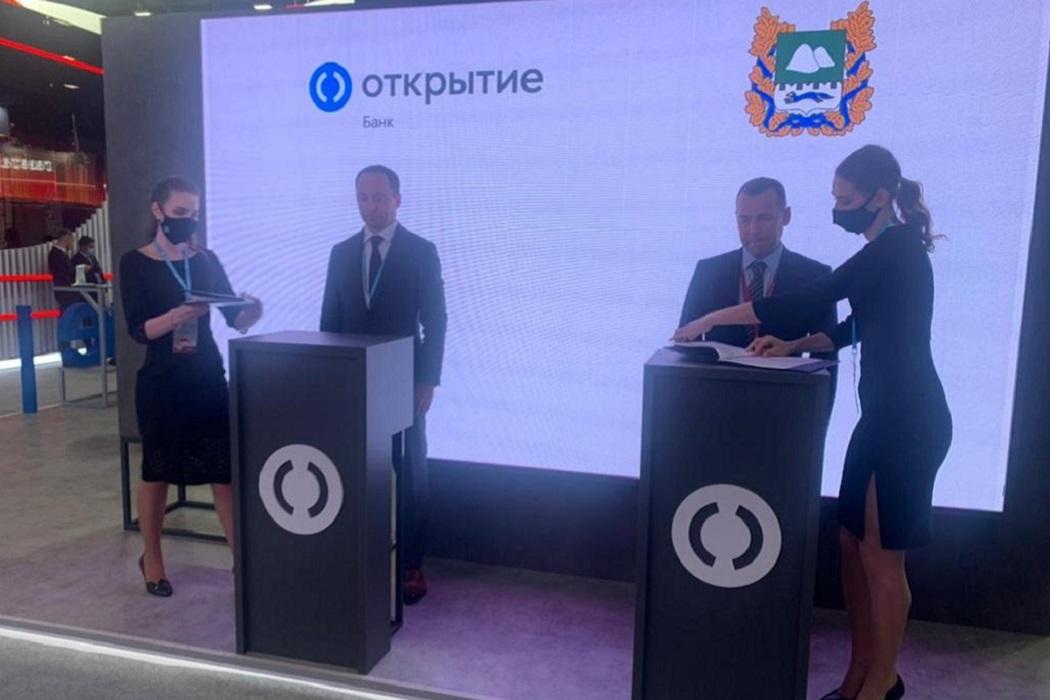 """Банк """"Открытие"""" будет финансировать соц. проекты Курганской области"""