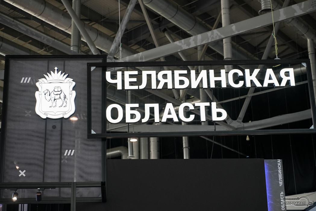 CHelyabinskaya oblast na INNOPROMe 18