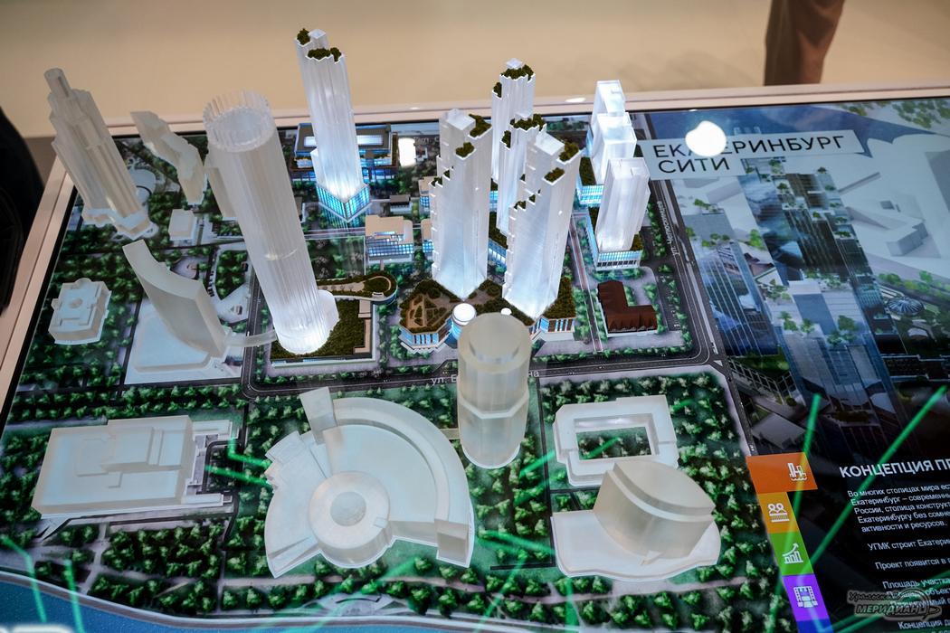 На ИННОПРОМ презентовали макет нового квартала «Екатеринбург-Сити»