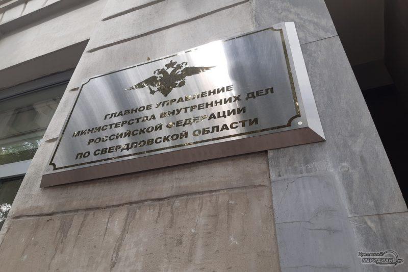 GU MVD Rossii po Sverdlovskoy oblasti Ekaterinburg 1