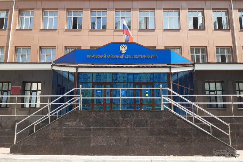 Kirovskiy rayonnyy sud Ekaterinburg 1
