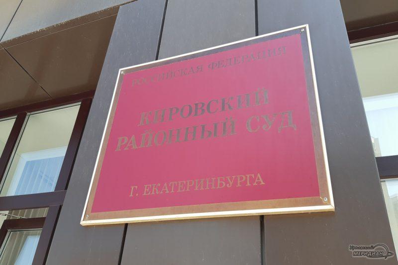 Kirovskiy rayonnyy sud Ekaterinburg 2