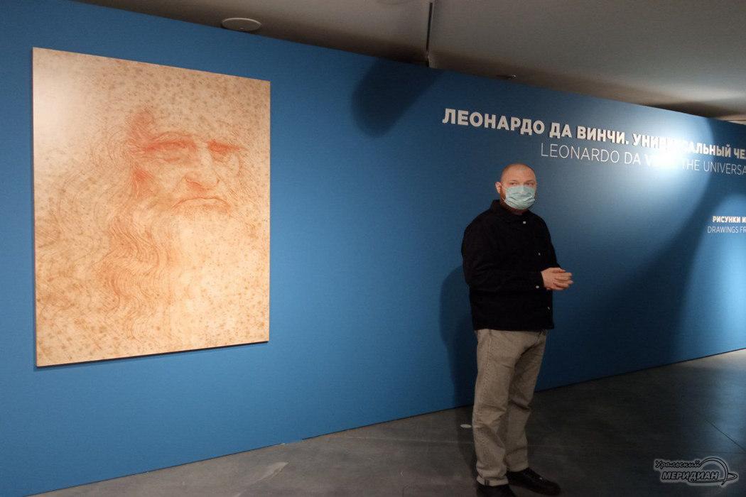 В Екатеринбурге впервые откроют выставку работ Леонардо да Винчи