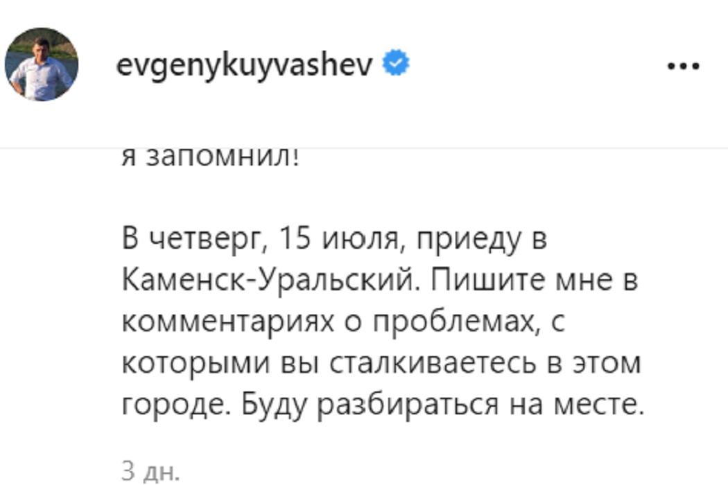 Евгений Куйвашев опробовал новый способ коммуникации со свердловчанами