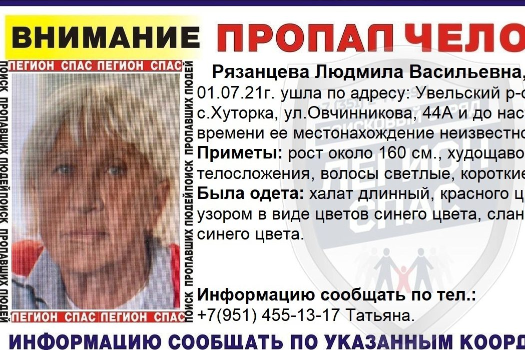 74-летнюю бабушку шестые сутки ищут на Южном Урале