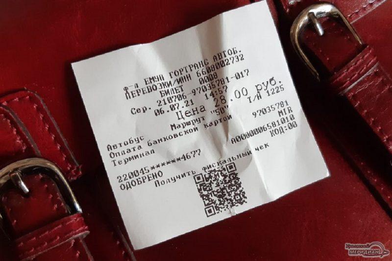 билет автобус трамвай
