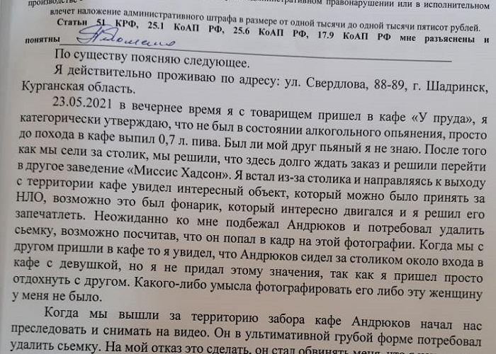 В Шадринске депутат гордумы заметил объект, похожий на НЛО