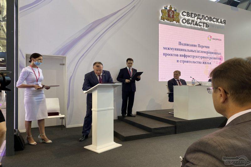 координационный совет глав Екатеринбургской агломерации ИННОПРОМ