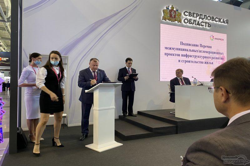koordinatsionnyy sovet glav Ekaterinburgskoy aglomeratsii INNOPROM3