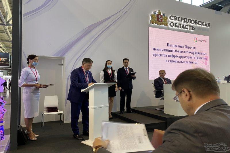 koordinatsionnyy sovet glav Ekaterinburgskoy aglomeratsii INNOPROM4