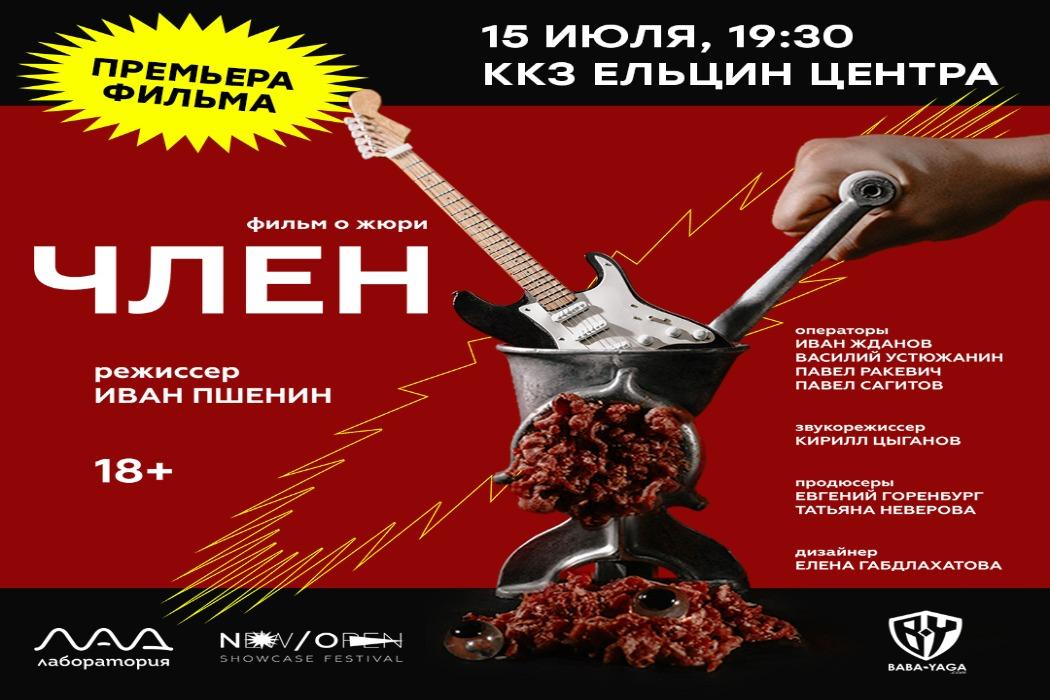В Екатеринбурге состоится премьера фильма о фестивале New/Open Showcase