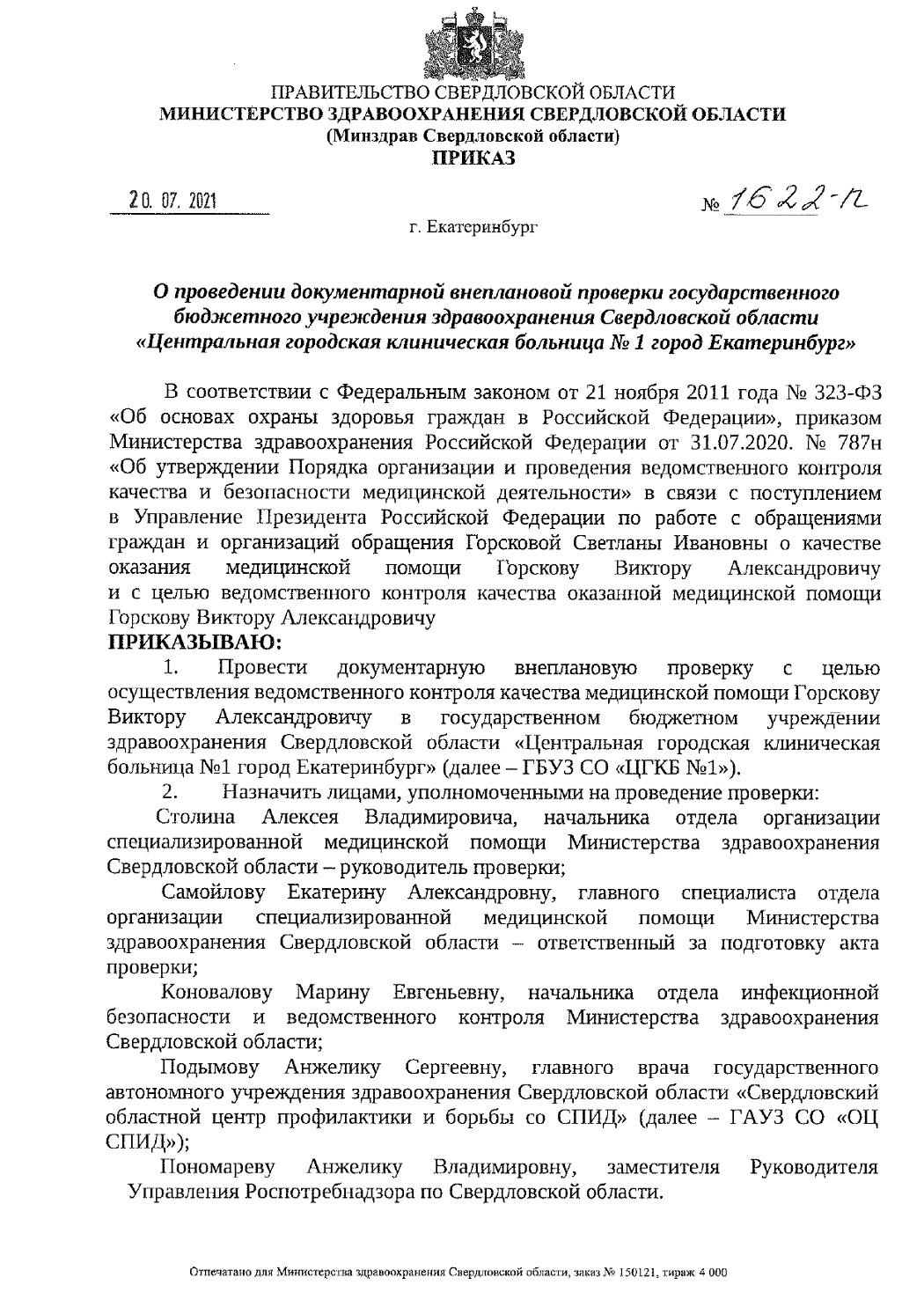 Минздрав проверяет ЦГКБ №1 после жалобы екатеринбуржца на заражение ВИЧ