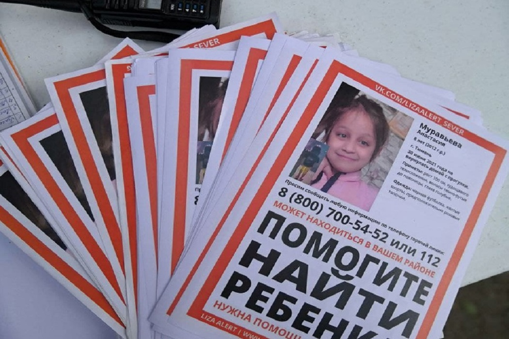 """В Тюмени к поискам 8-летней девочки присоединился отряд """"ЛизаАлерт"""""""