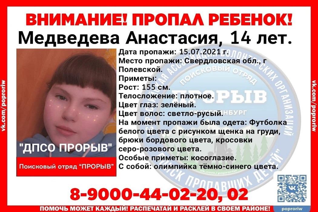 В Свердловской области ищут 14-летнюю девочку из Полевского