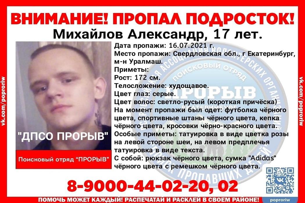 В Екатеринбурге пропал 17-летний подросток