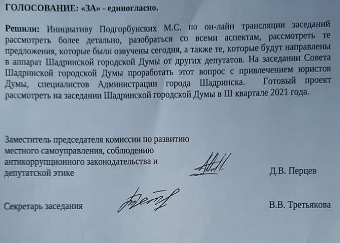 В Шадринске предложили вести трансляции с заседаний гордумы