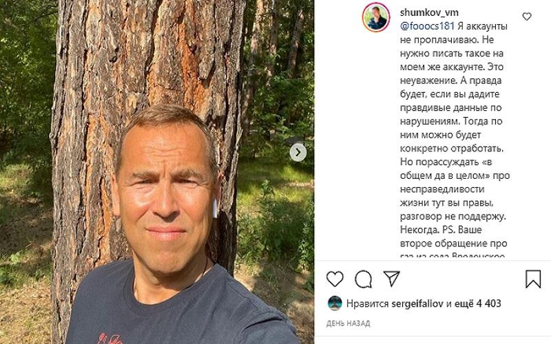 """Шумков в Instagram заверил курганцев: """"Я аккаунты не проплачиваю"""""""