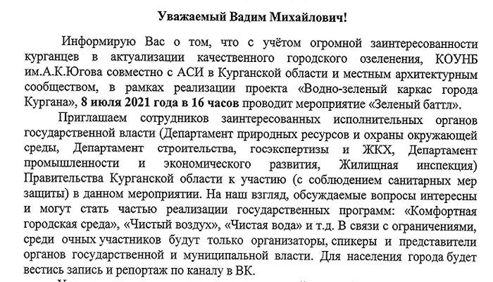 """В Кургане губернатора Вадима Шумкова пригласили на """"зелёный баттл"""""""