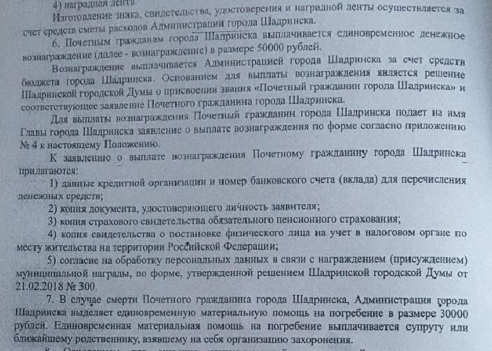 В Шадринске в три раза сократят расходы на почётных граждан
