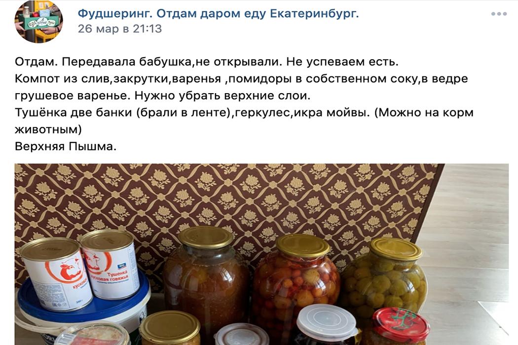 Фудшеринг: куда в Екатеринбурге отдавать ненужные продукты