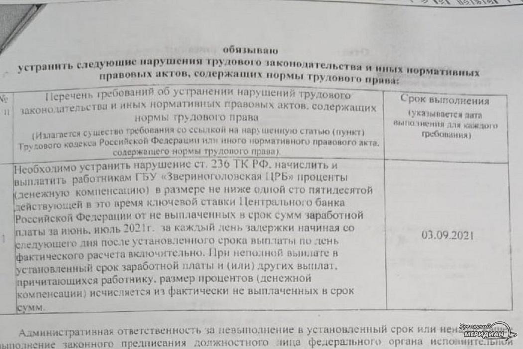 В Звериноголовской ЦРБ нарушаются права медработников