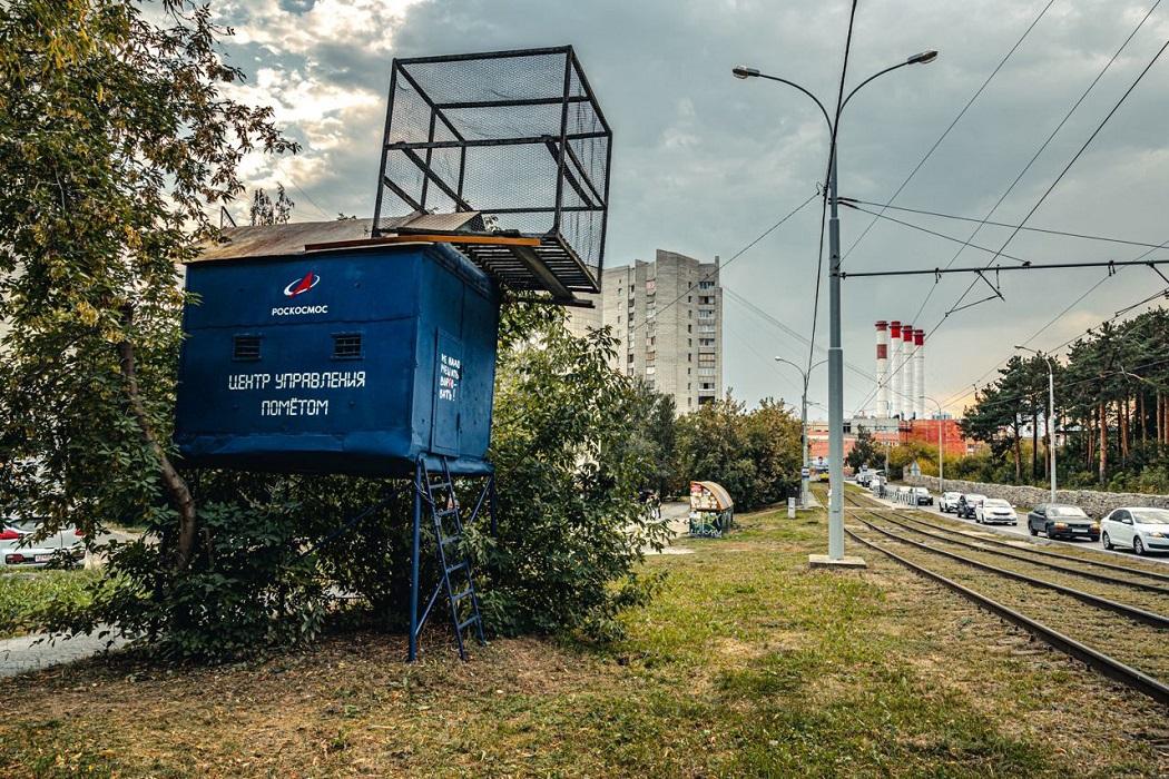 На Урале появился арт-объект «Центр управления помётом» с лого «Роскосмоса»